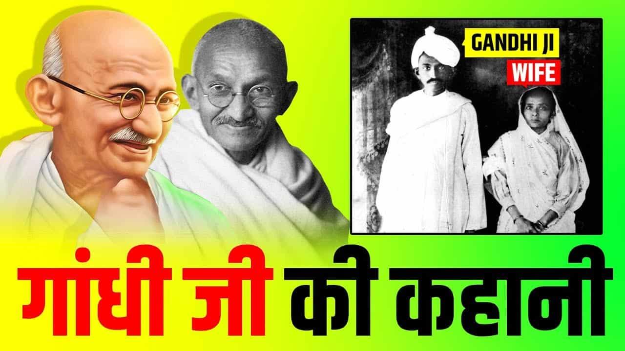 You are currently viewing Mahatma Gandhi Biography in Hindi | महात्मा गांधी की जीवनी
