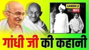 Read more about the article Mahatma Gandhi Biography in Hindi | महात्मा गांधी की जीवनी