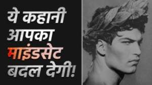 Read more about the article Motivational Story in Hindi | 🔥जिंदगी बदल देगी ये कहानी | Hindi Story