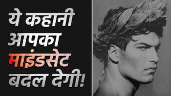 You are currently viewing Motivational Story in Hindi | 🔥जिंदगी बदल देगी ये कहानी | Hindi Story