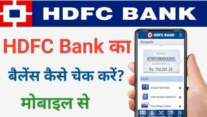 Read more about the article HDFC Bank Balance Check Number | Call us at 1800 270 3333