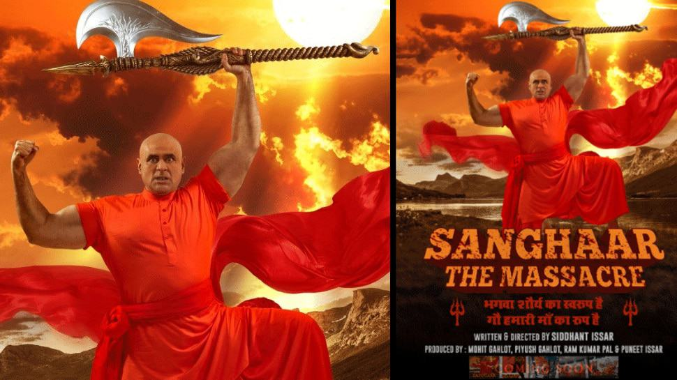 Read more about the article SANGHAAR THE MASSACRE– इस हत्याकांड पर बन रही है फिल्म