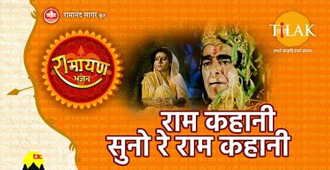 Read more about the article राम कहानी सुनो रे राम कहानी | Suno Re Ram Kahani Lyrics in Hindi