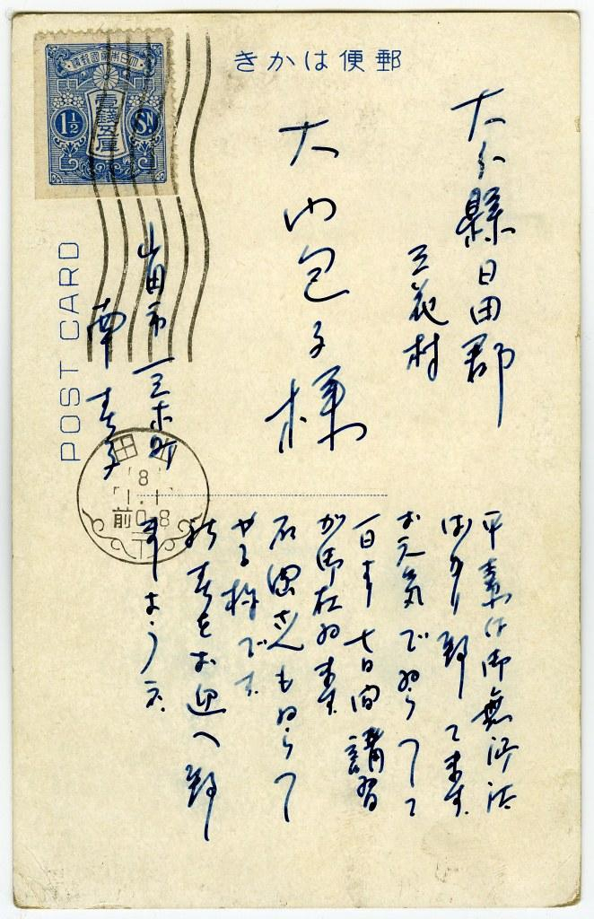 new-year's-eve-tradition-Japanese-postcards-for-New-Years-wishes-1