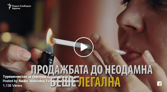 Туркменистан ја укинува продажбата на цигари