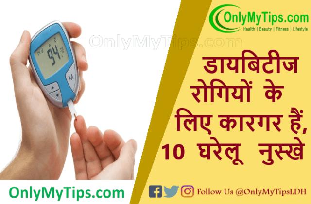 Diabetic-Patients-Home-Remedies
