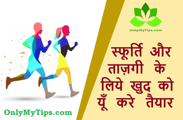 get ready active tips