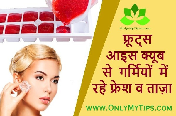 fruits ice cube