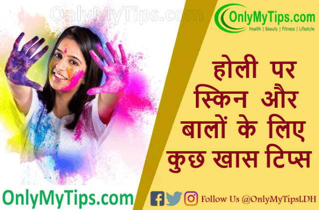 Skin, hair, nail care tips on holi