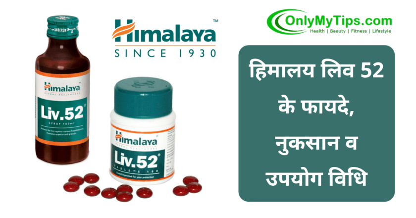 Himalaya Liv 52 Review