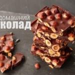 Домашний «шоколад» из кэроба