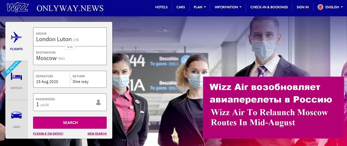 Wizz Air возобновляет авиаперелеты в Россию