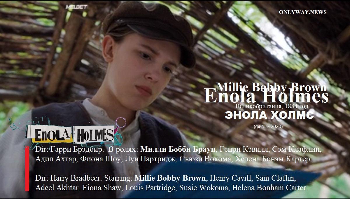 Энола Холмс - фильм 2020 Милли Бобби Браун
