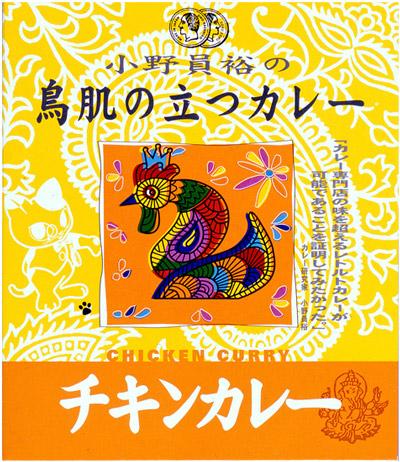 torihada-chiken
