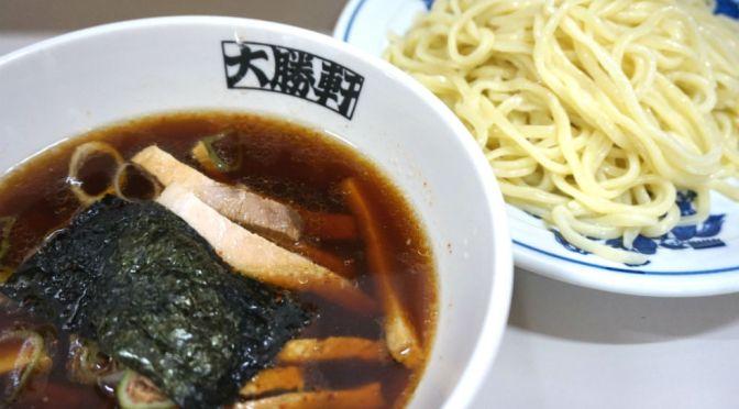西台「大勝軒」淡泊な味わいだけど、妙にクセになるつけ麺。