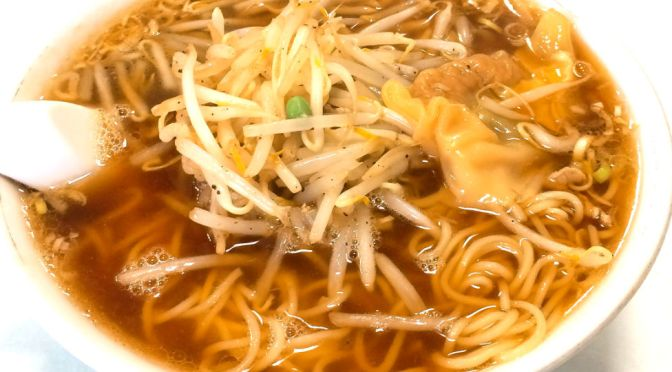 王子「かいらく」地元民に愛される中華屋、モヤシワンタン麺ほどよく旨し。