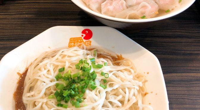 高田馬場「沙県小吃」(シャケンシャオチー)日本初上陸のバンメン、ワンタンの専門店。