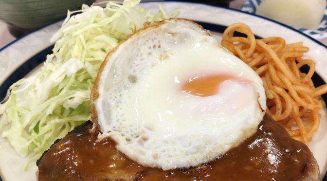 江戸川橋「キッチンタロー」なにを食べても文句なし。老夫婦で営む味わいの洋食屋。
