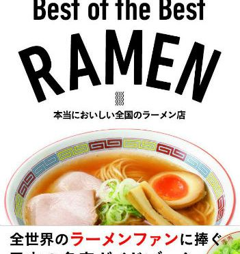 『Best of the Best RAMEN』(KADOKAWA刊)が11月21日に発売されます。