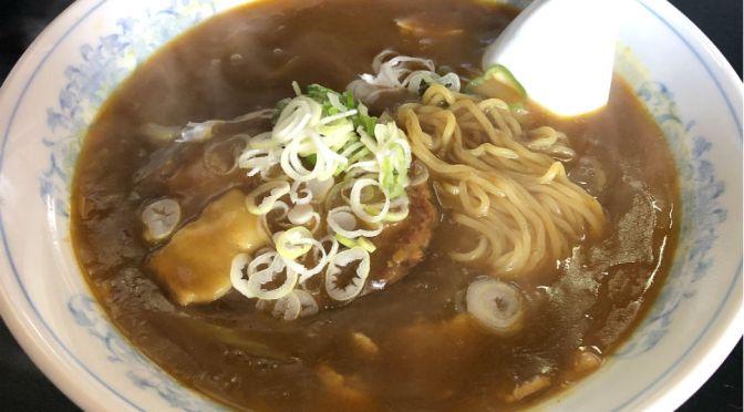 亀戸「嵐山」美味しい餃子と変わり種メニュー、バーグカレーメンも美味。