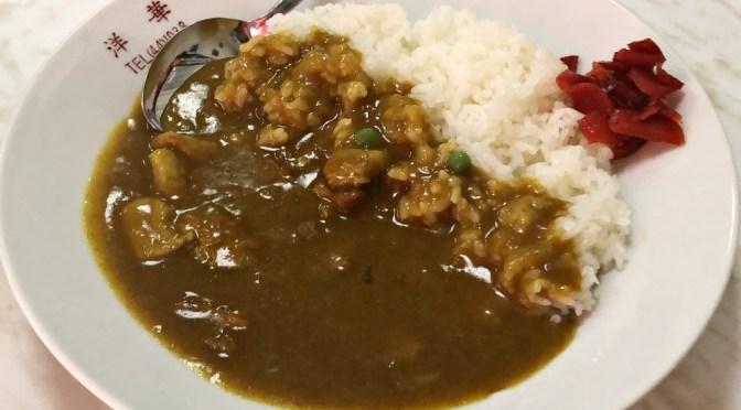 上福岡「洋華」中華屋の抜群に美味しいカレーライス。ラーメンも旨いね。