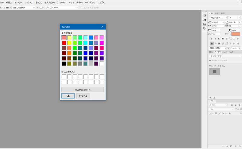 【Adobe Photoshop CC 2017】カラーピッカーが壊れた・おかしい!いつもと違う!Windows標準のカラーピッカーだ!という時の解決方法