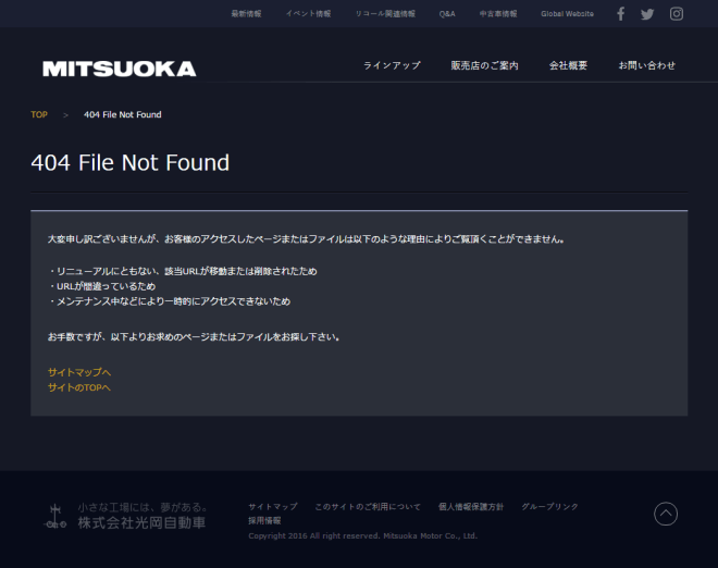 光岡のNOT FOUNDページ
