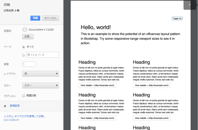 Bootstrapデフォルト状態での印刷プレビュー