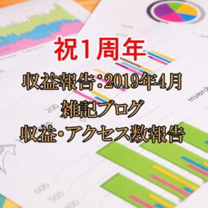 【収益報告:2019年4月】雑記ブログ運営1年目の収益・アクセス数報告