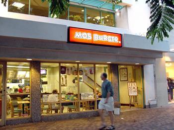 Ono Kine Grindz MOS Burger
