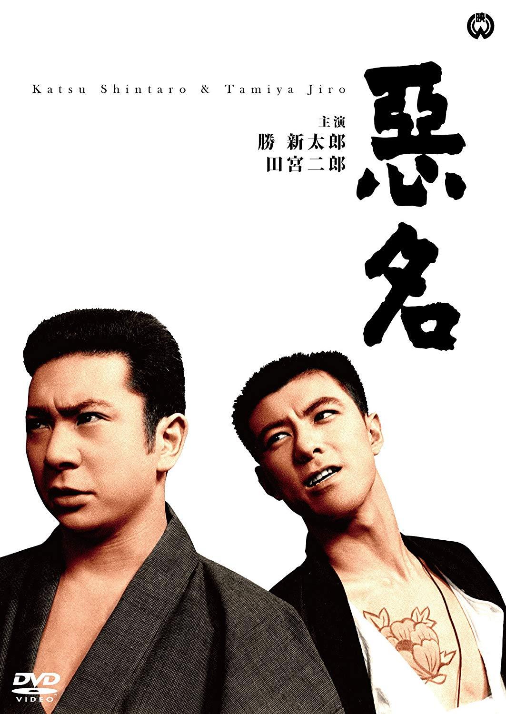 【映画】『悪名』(大映・1961年) – あらすじ・感想