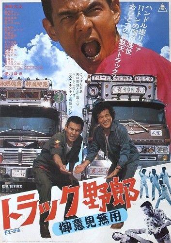 【映画】『トラック野郎・御意見無用』(東映・1975年) – あらすじ・感想