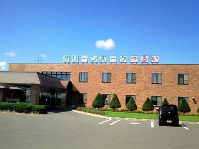 グリーンパークつるい - 釧路湿原 ニフティ温泉