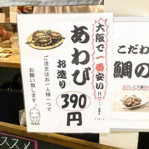 あわび390円