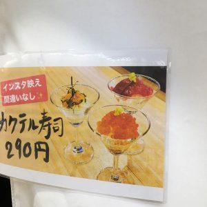 カクテル寿司