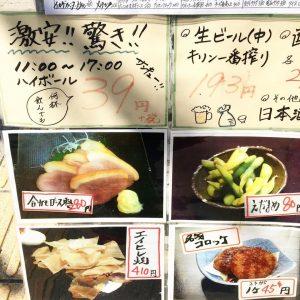 ハイボール39円