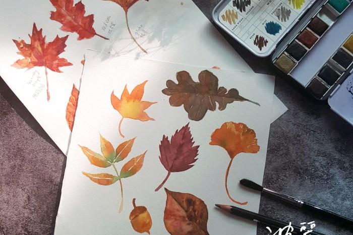 優雅浪漫‒秋季森林。新竹輕水彩。初階班課程