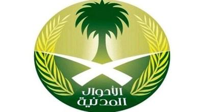 الأحوال المدنية تمنع 50 اسماً عن مواليد المملكة