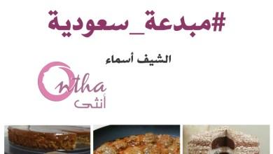 مبدعة سعودية أسماء