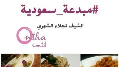 مبدعة سعودية نجلاء الشهري