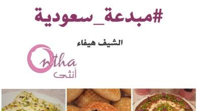 مبدعة سعودية صورة هيفاء