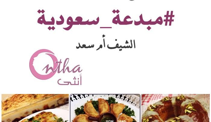 مبدعة سعودية صورة أم سعد