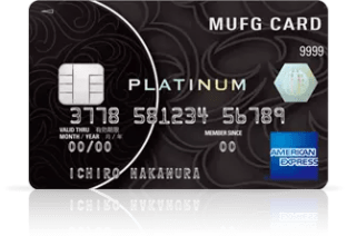 MUFG PLATINUMカード
