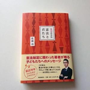 憲法と君たち 佐藤功著 時事通信社