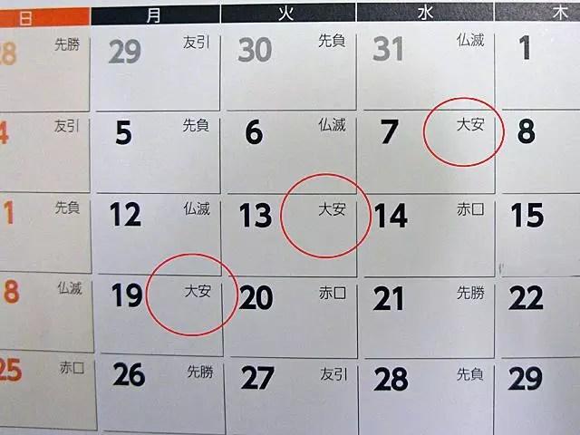 宅配便の日時指定