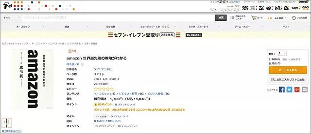 オムニ7 - セブンネットショッピング
