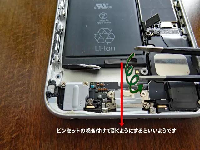 二列に並んだ、バッテリー固定テープを取り除きます。