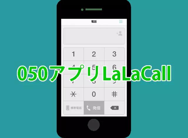 050アプリLaLaCall