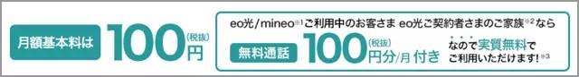 mineoのユーザーなら月額基本料は、通話代として使えるのでお得。