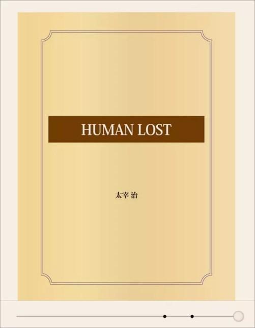 HUMAN LOST 太宰治 オンデマンド (ペーパーバック) 出版社: ゴマブックス